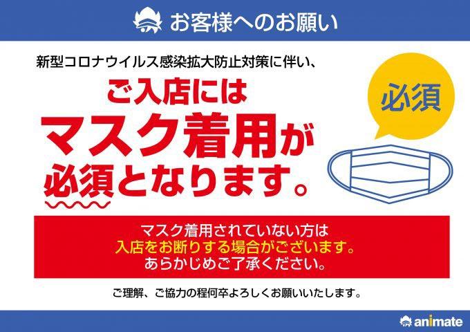 札幌マスク情報