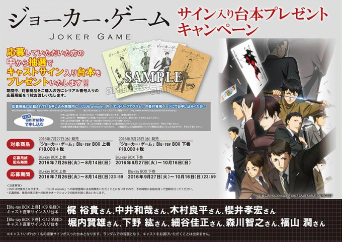 160726 1016 Jokergame CO 1 680x480 アニメイトでジョーカー・ゲームフェア開催!/『ジョーカー・ゲーム』サイン入り台本が抽選で当たる!