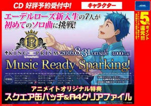 s160831_KOP_music-ready-sparking_YS