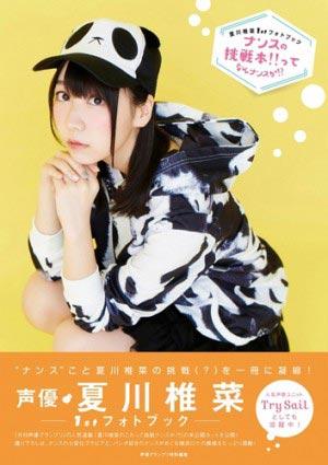 夏川椎菜の画像 p1_35