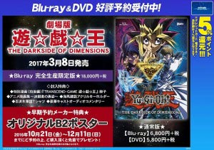 170308_yugiou_movie_dsod_eg
