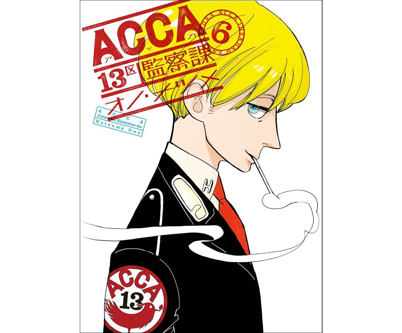 ACCA13区監察課6巻