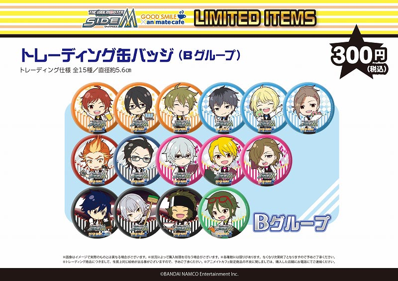 SideM_Badge_B