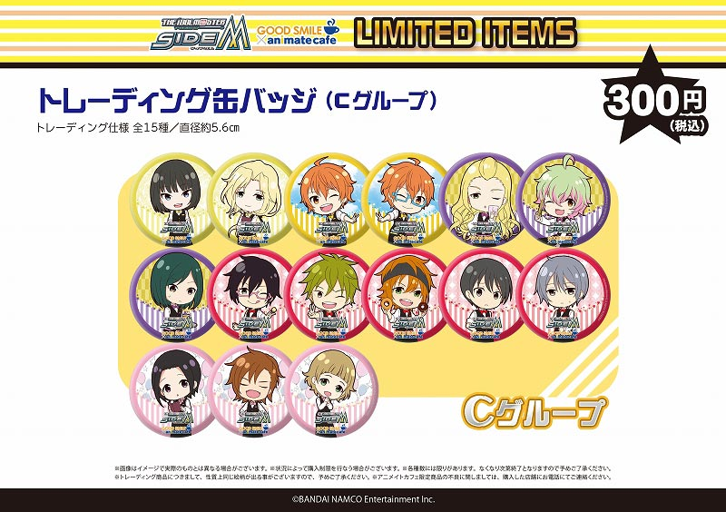 SideM_Badge_C