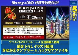 s-170426_gintama-period_BD-DVD_MY