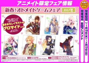 s170119_0212_otomate_game_fea_2017_MS