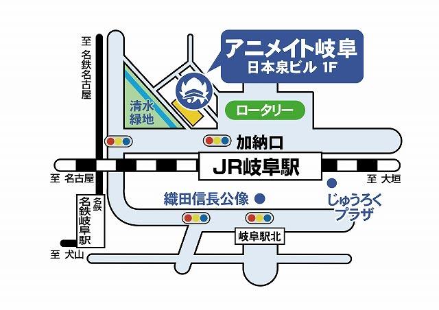 岐阜のアニメショップ・専門店 - アニメイト岐阜