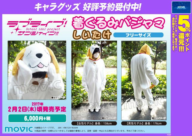 s170202_lovelives_kigurumi_KI