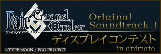 Fate/Grand Order Original Soundtrack Ⅰ ディスプレイコンテスト in animate