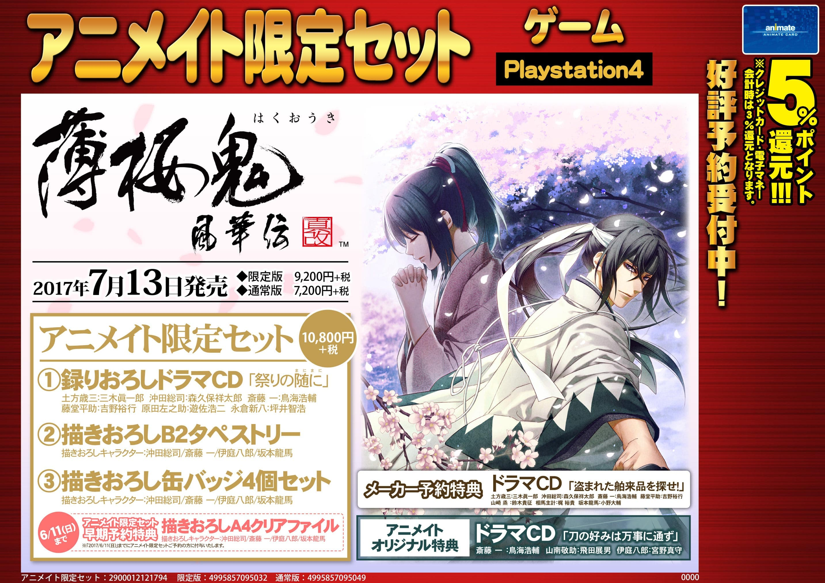 170713_hakuoki_shinkai_ps4_MS