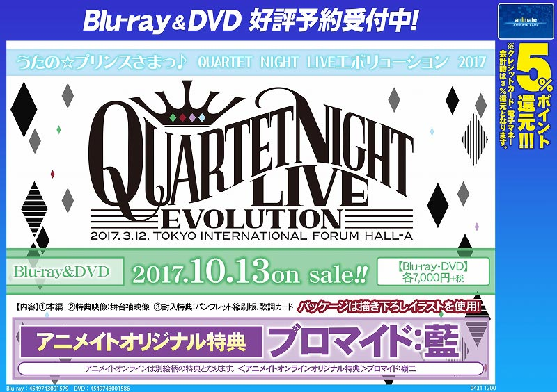 171013_utapri_QUARTET_NIGHT_LIVE_MS