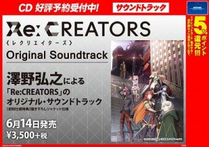 170614_ReCREATORS_OST_KI
