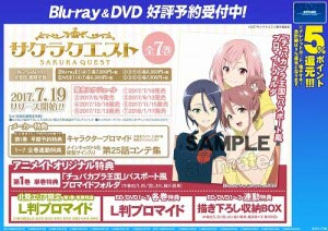 mitos-170719180117_sakura-quest_zenkan_MS