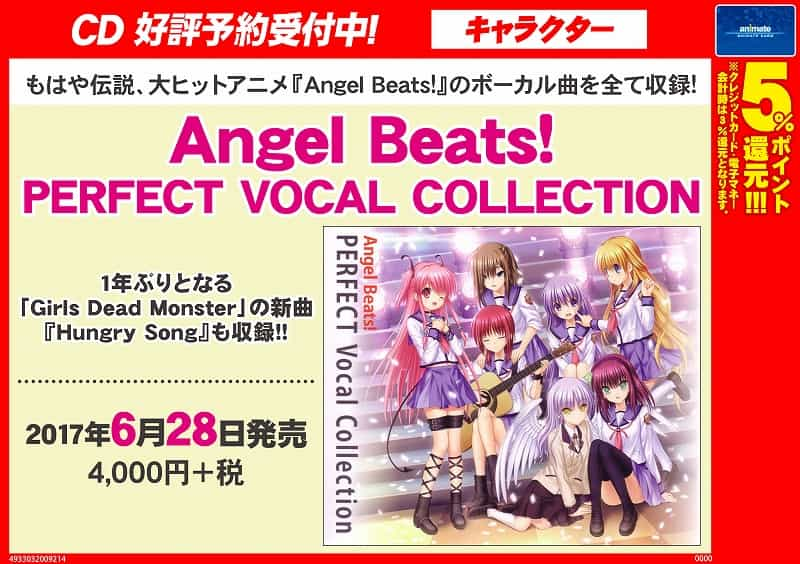 170628_AngelBeats_PVC_MY