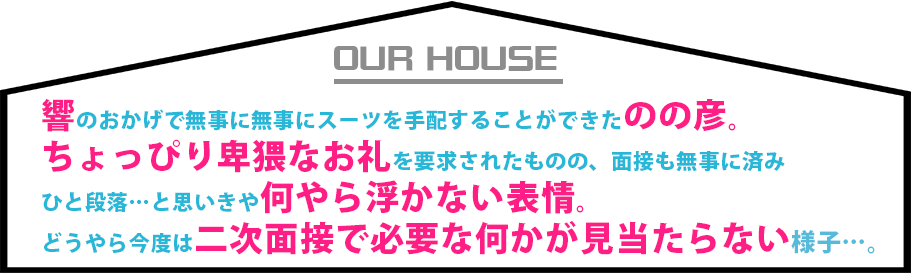 house_pc