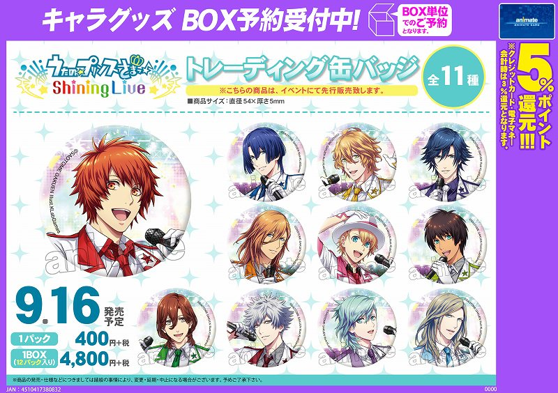 170916_utapri_shininglive_badge_KA