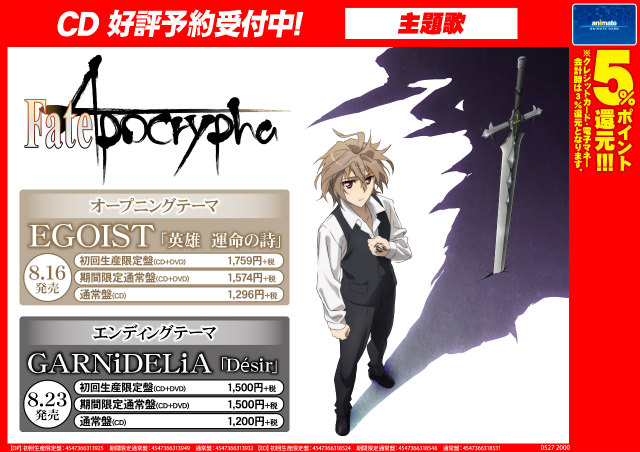 s170816_0823_Fate_Apocrypha_OPED_MS