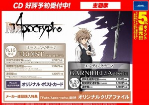 s-170816_0823_Fate_Apocrypha_OPED_MS