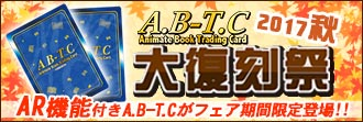 【A.B-T.C】Animate Book Trading Card