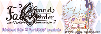 Fate/Grand Order×Sanrioフェアin animate 特設ページ