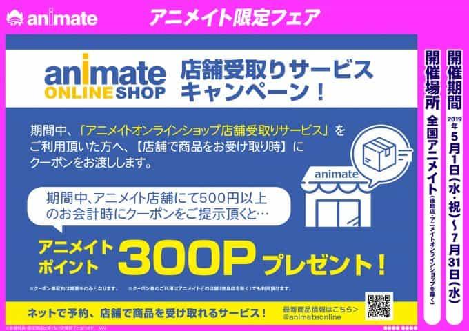 6d71159888401 名古屋のアニメショップ・専門店 - アニメイト名古屋