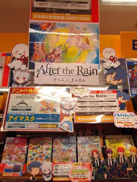 歌い手コーナー 彡after The Rain推してます アニメイトイオン釧路