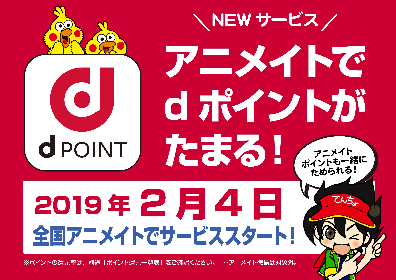 ポイント キャンペーン d