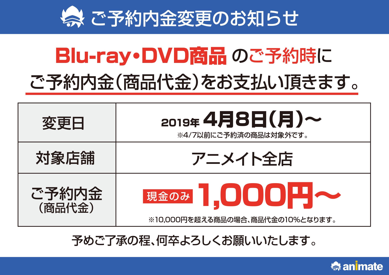 【重要なお知らせ】予約内金・電話予約につきまして(4/8~)