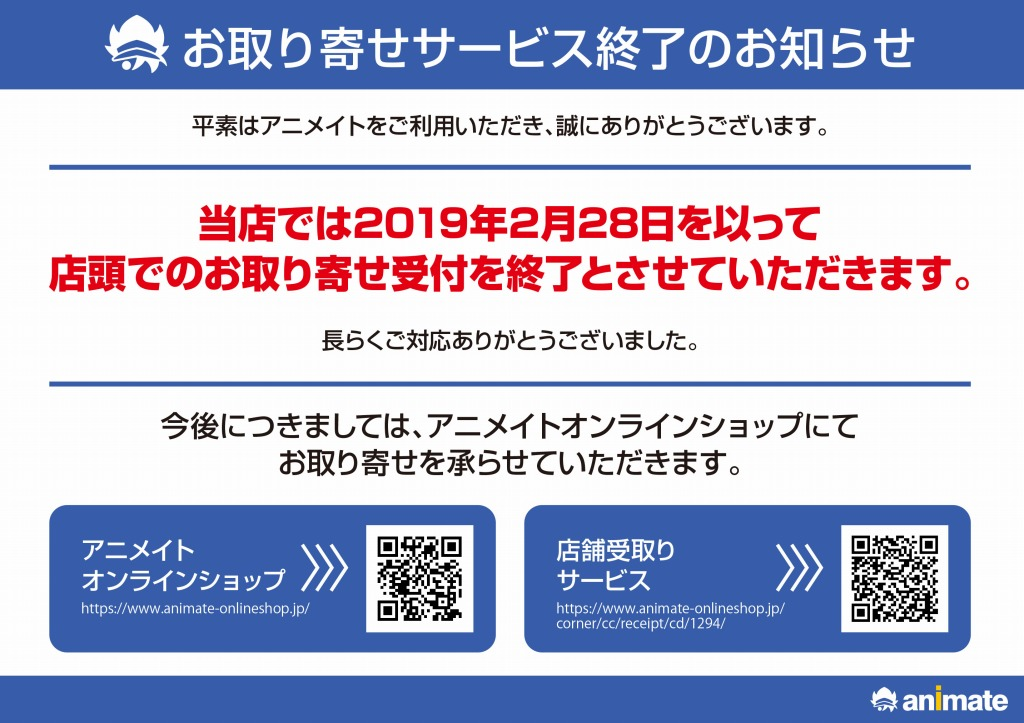ショップ アニメイト オンライン