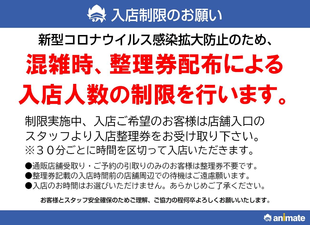 ご案内とお願い】混雑時の入店制限の実施について - アニメイト浜松