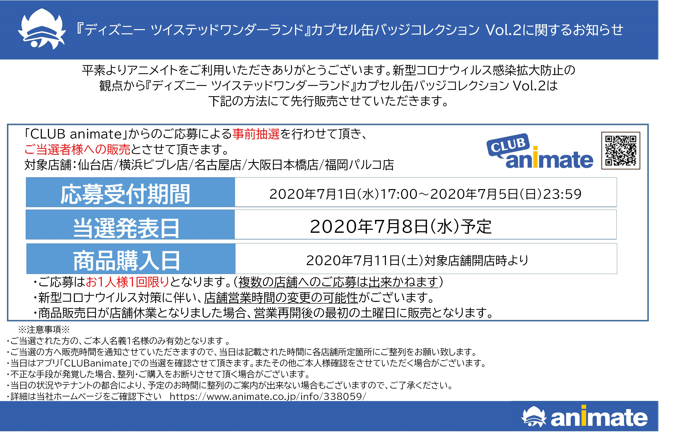 更新 福岡 証 免許