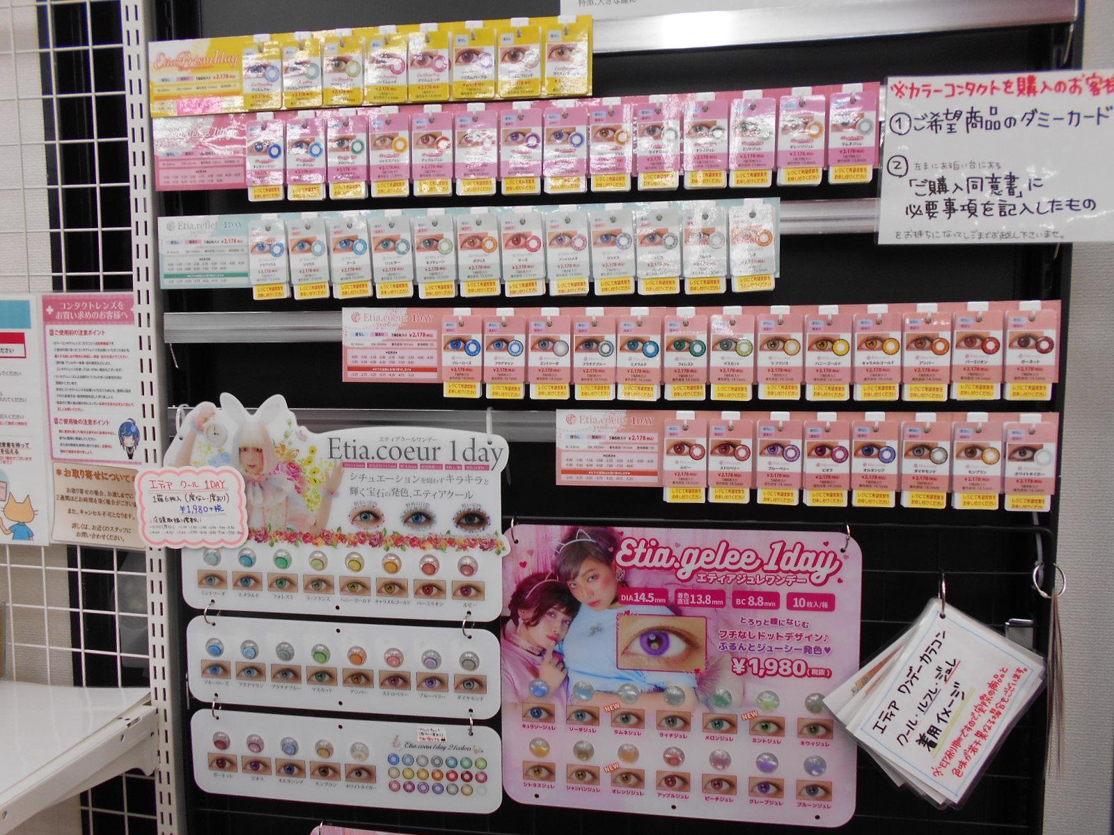 新潟 アニメイト 長岡のアニメショップ・専門店