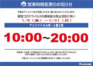 コロナ ららぽーと 【速報】臨時休館のお知らせ