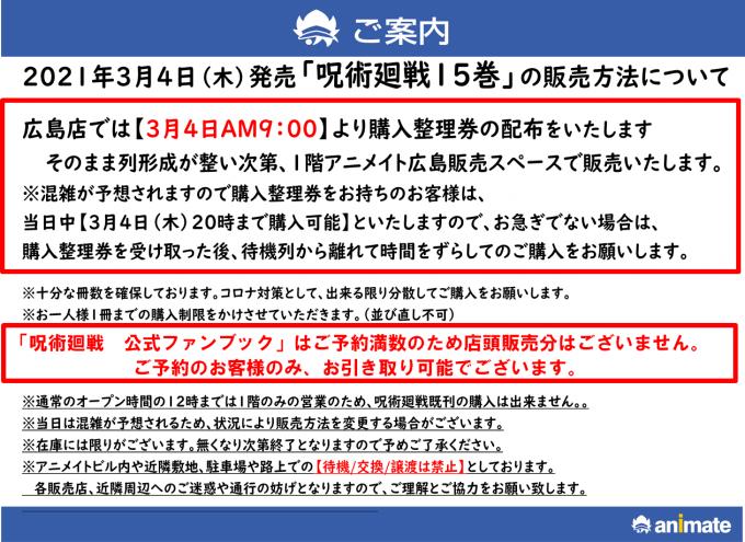 戦 呪術 発売 日 15 巻 廻