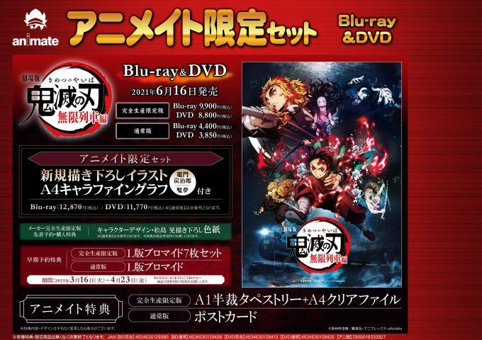 鬼 滅 の 刃 映画 dvd
