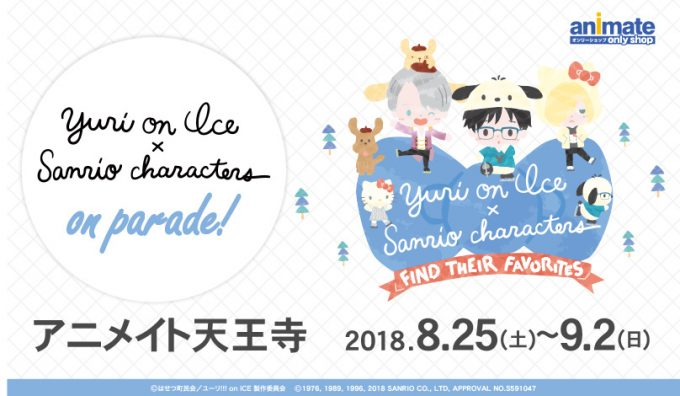 Yuri on Ice×Sanrio characters  on parade!