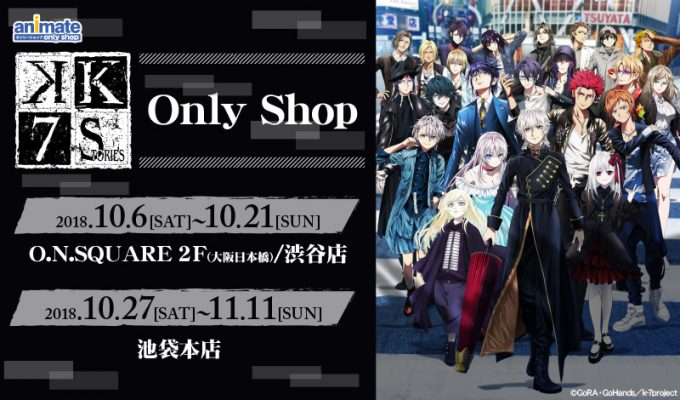 『K SEVEN STORIES』 only shop