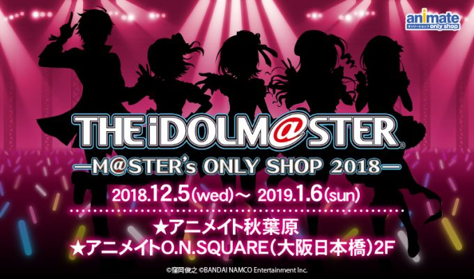『THE IDOLM@STER』 -M@STER's ONLY SHOP 2018-