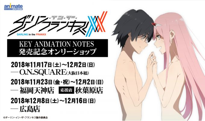 『DARLING in the FRANXX』KEY ANIMATION NOTES 発売記念オンリーショップ
