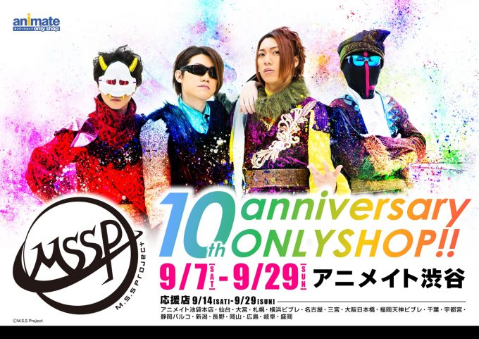 M.S.S Project 10th anniversary ONLYSHOP!!
