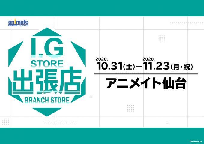 I.Gストア出張店inアニメイト仙台のオンリーショップ限定商品や特典 ...