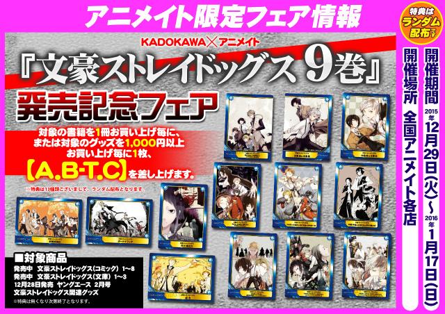 文豪ストレイドッグス 9巻』発売記念フェア , アニメイト小倉